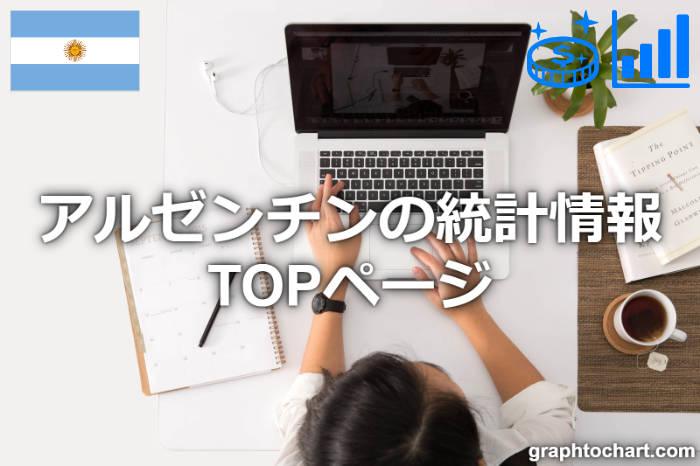 アルゼンチンの統計データ一覧・世界ランキング順位も掲載!