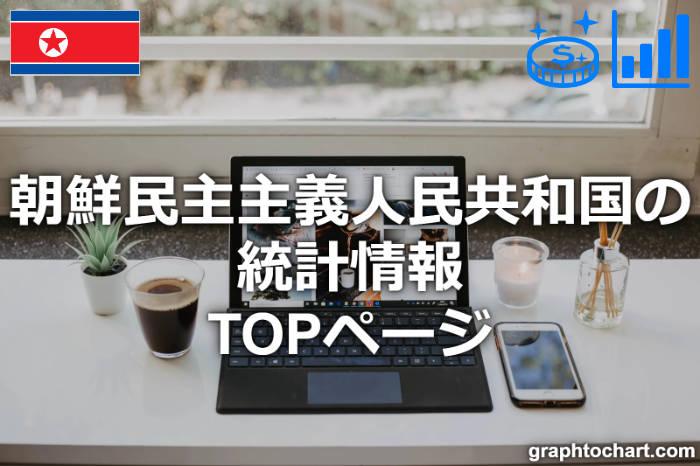 朝鮮民主主義人民共和国の統計データ一覧・世界ランキング順位も掲載!