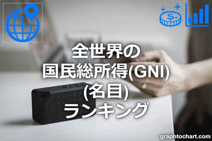 全世界の国民総所得(GNI)(名目)が高いランキング