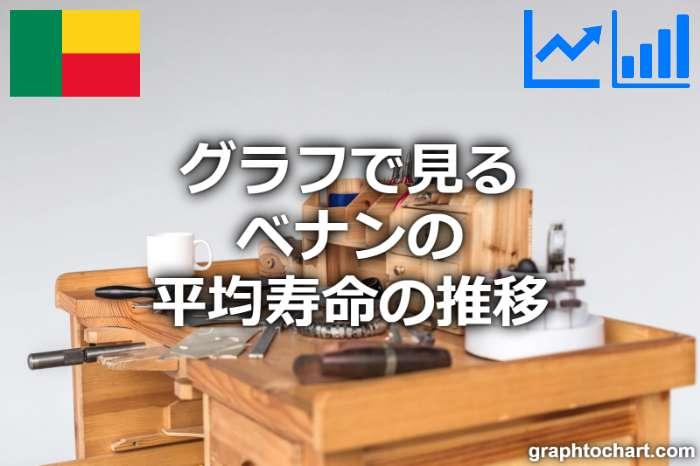 日本の平均寿命の推移と世界との比較 ...