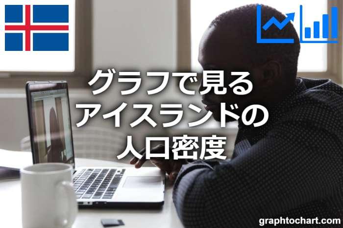 ランキング 日本 密度 人口 全国・全地域の人口密度番付